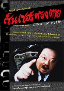 CensorMustDie Poster