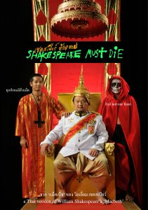 SMD) Shakespear Must Die poster